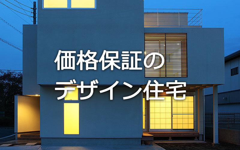 価格保証のデザイン住宅